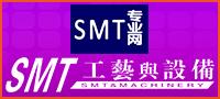 《SMT工艺与设备》