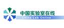 中国实验室在线