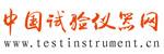 中国试验仪器网